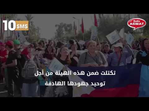 الائتلاف المغربي للعدالة المناخية : كلمة واحدة من اجل المناخ