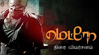 Metro Movie Video Review Kollywood News 24/06/2016 Tamil Cinema Online