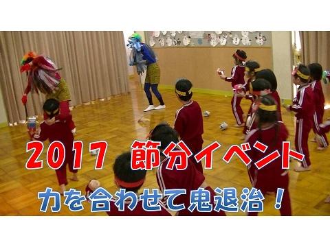 2017八幡保育園(福井市)節分イベント。みんなで鬼退治!クラスごとに作戦を立てて困難に立ち向かいました!