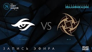 Secret vs NiP, Kiev Major Quals Европа, game 2 [Adekvat, Lex]
