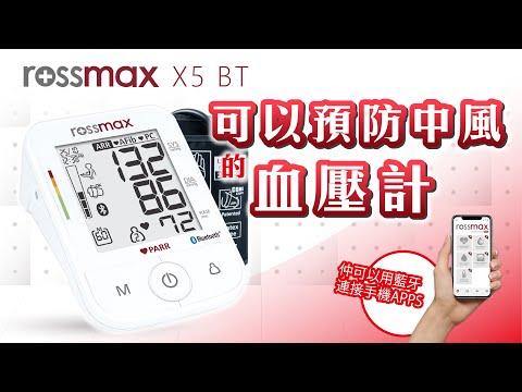【正確使用電子血壓計】配戴方式、數值分析、中風癥兆、至詳細圖文解說! 【Rossmax RX-X5BT藍牙血壓計】