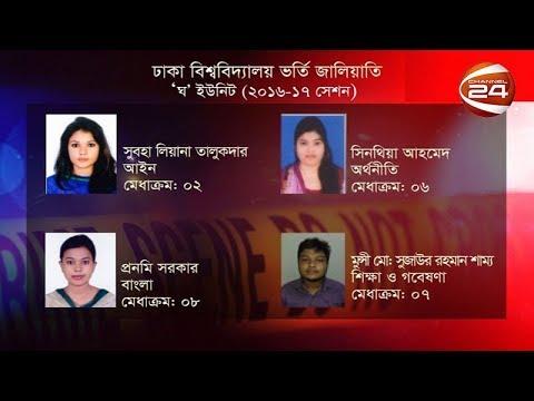 প্রশ্ন ফাঁস (চোখ থাকতে অন্ধ) | Searchlight | 28 June 2019