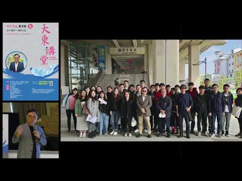 20200704 高雄市立圖書館大東講堂— 黃文彬「台中躍飛,竭盡所能」—影音紀錄
