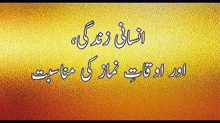 Urdu Poetry about  Prayers | Islamic quotes about Namaz in urdu | Namaz | By Golden Wordz