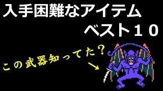 Video 【DQ3】入手困難なアイテムベスト10 ~ DRAGON QUEST III ( ドラクエ3 ) MP3, 3GP, MP4, WEBM, AVI, FLV Juli 2018