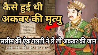 Video सलीम की ऐक गलती से हुई थी अकबर की मौत || Akbar death Story in Hindi || Akbar ki maut kaise hui MP3, 3GP, MP4, WEBM, AVI, FLV Februari 2019