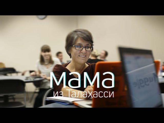 Казахстанцы в США | Мама из Таллахасси