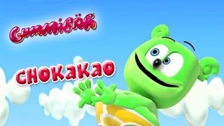 ChoKaKaO is a French music video by Gummibär aka Osito Gominola, Ursinho Gummy, Gumimaci, Funny Bear, The Gummy ...
