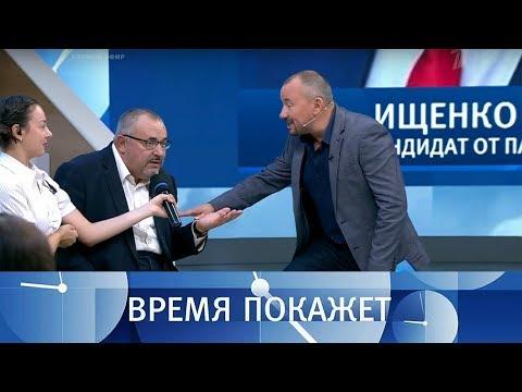 Выборы губернатора в Приморье. Время покажет. Выпуск от 19.09.2018