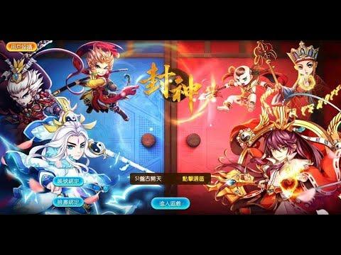 《封神Fantasy》手機遊戲玩法與攻略教學!