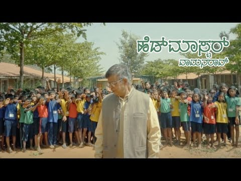 SAKKATH SHORT CUTS | HEADMASTER VAMANRAO | KANNADA SHORT FILM BY GIRISH BIJJAL | SAKKATH STUDIO