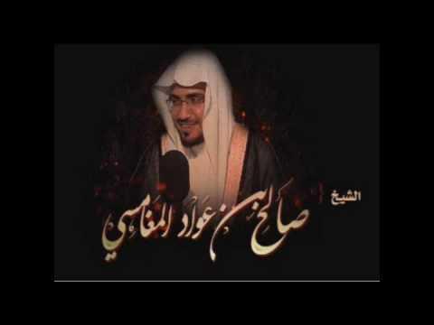 الشيخ صالح المغامسي يقدم نصائح من ذهب – رائع جداً