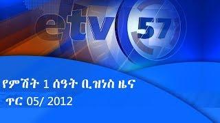 ኢቲቪ የምሽት 1 ሰዓት ቢዝነስ ዜና…ጥር 05/ 2012 ዓ.ም |etv