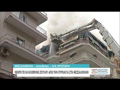 Θεσσαλονίκη: Νεκρό ηλικιωμένο ζευγάρι από πυρκαγιά σε διαμέρισμα πολυκατοικίας | 27/03/2020 | ΕΡΤ