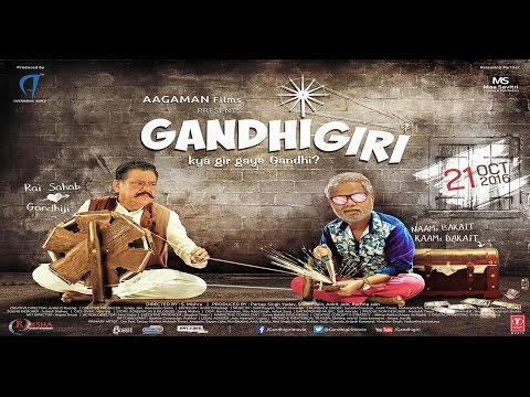 Gandhigiri Official Trailer | Ompuri | Sanjay Mishra | Mukesh Tiwari | Anupam Shyam