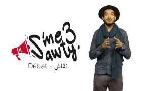 Débat Sme3 Sawty m3a Doc Samad et Marwan