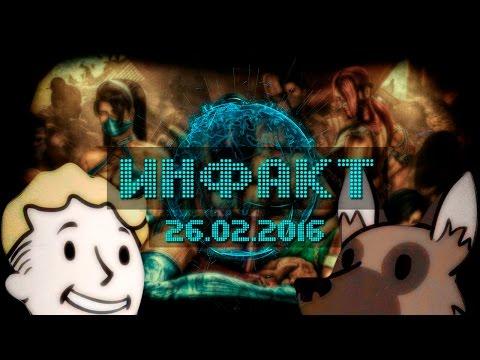 Инфакт от 26.02.2016 [игровые новости] — Fallout 4, Cyberpunk 2077, Mortal Kombat X...