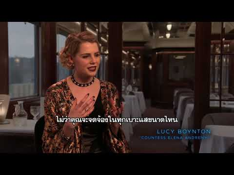 Murder On The Orient Express - Author BTS (ซับไทย)