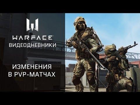 Warface: дневники разработчиков. Изменения в PvP-матчах