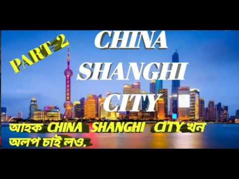 আহক CHINA SHANGHI CITY খনৰ 2 PART চাই লও.Drive from Shanghai.