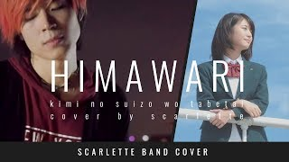Nonton Kimi No Suizo Wo Tabetai     Himawari     Mr Children    Band Cover    By    Scarlette    Film Subtitle Indonesia Streaming Movie Download