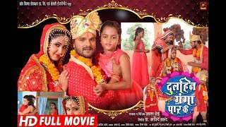 Video Dulhin Ganga Paar Ke | Superhit Full Bhojpuri Movie | Khesari Lal Yadav, Kajal Raghwani MP3, 3GP, MP4, WEBM, AVI, FLV Januari 2019