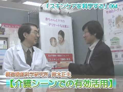【介護シーンでの有効活用】@「スキン....