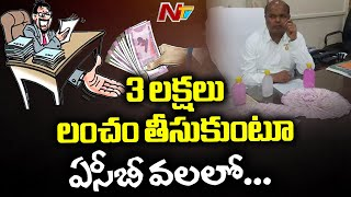 ACB Red Handedly Caught Chief Engineer While Taking 3 Lakh Rupees Bribe