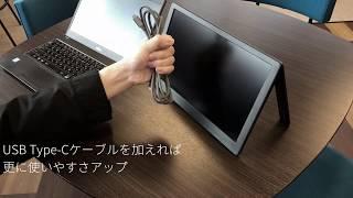 持ち運びに便利&テレワークに最適!13.3型モバイルディスプレイ LCD-CF131XDB-M