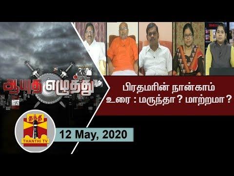 (12/05/2020) ஆயுத எழுத்து | பிரதமரின் நான்காம் உரை : மருந்தா? மாற்றமா? | Thanthi TV