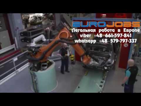 Работа в Польше производство автомобилей EuroJobs