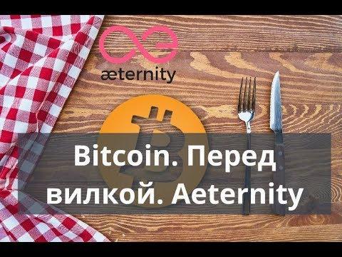 Майнинг дома. Bitcoin. Перед вилкой. Aeternity
