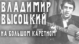 Владимир Пресняков Коротышка retronew