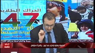Algérie : Quel rôle pour Tebboune ?