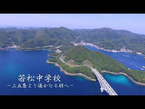 上五島より遥かなる朋へ(若松中学校)