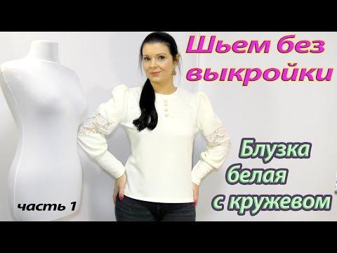 Ютуб сшить блузку