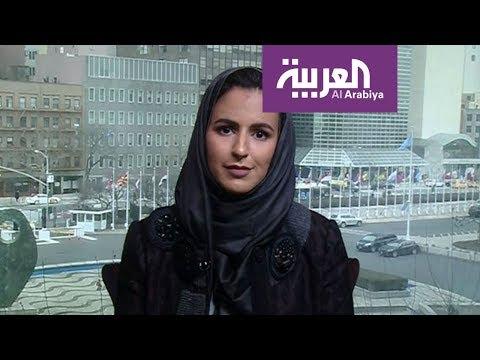 العرب اليوم - لقاء مسؤولة سعودية في نيويورك
