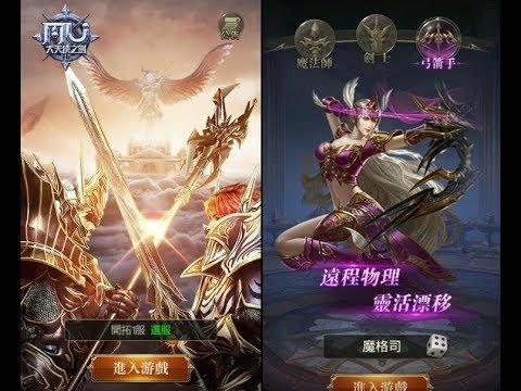 《奇蹟MU:大天使之劍H5》手機遊戲玩法與攻略教學!