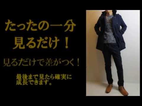 【1分ファッション】Pコートコーディネート ネイビー ピーコート着こなし【MEN'S CODE】