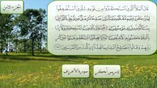 سورة الأعراف كاملة بصوت الشيخ إدريس أبكر