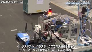 ロボカップから見えた課題(中)インダストリアル競技(動画あり)
