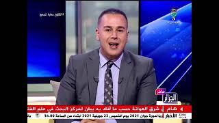 الجزائر مباشر| 19 جويلية 2021