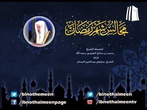 المجلس[27] مجالس شهر رمضان