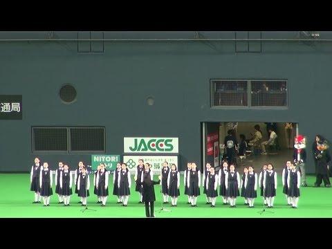 160602 札幌市立真栄中学校による国歌斉唱 @札幌ドーム ファイターズ
