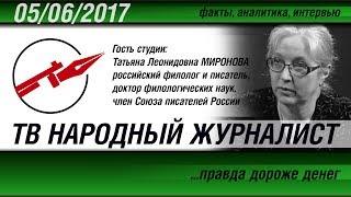 ТВ НАРОДНЫЙ ЖУРНАЛИСТ. О русском языке