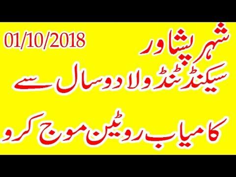 prizebond second Tandola full garanti bond 15000 city pishawar date 01/10/2018