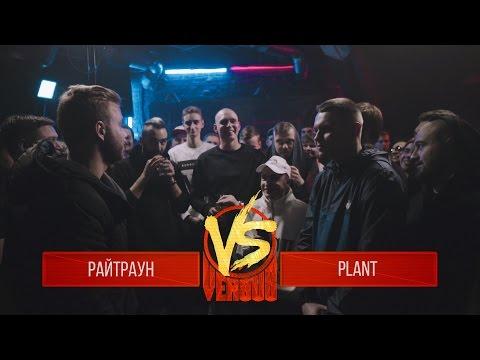 VERSUS: FRESH BLOOD 3 (Райтраун VS Plant) Round 2 (видео)