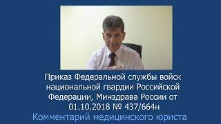 Приказ Росгвардии, Минздрава России от 1 октября 2018 года № 437/664н