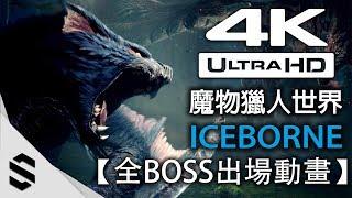 【魔物獵人世界:Iceborne】全BOSS出場動畫(含冰原+全DLC) - 4K60FPS高流暢版本 - 怪物猎人世界:冰原 - Monster Hunter World - MHWIB