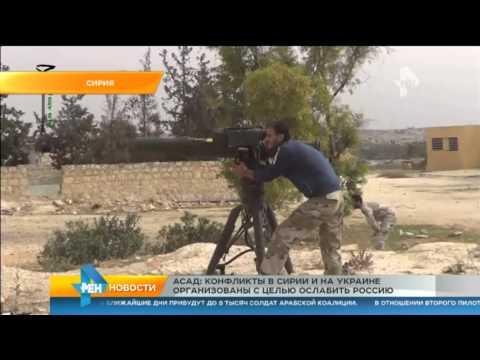 Асад выступил против миротворцев